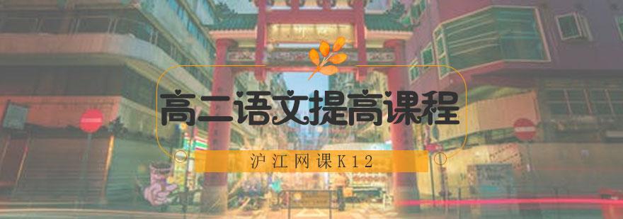 青島高中語文輔導班,高中語文輔導班哪里好,高中語文輔導班價格