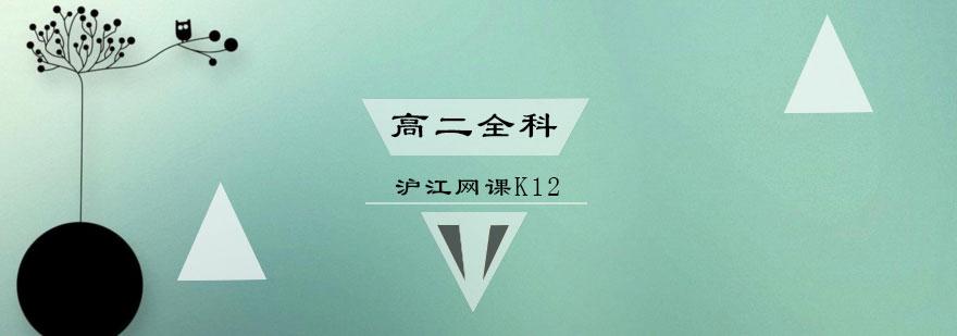 青島高中培訓機構,青島高中輔導,青島高中輔導學校