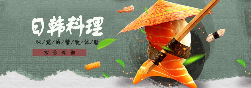 日韓料理專業課程