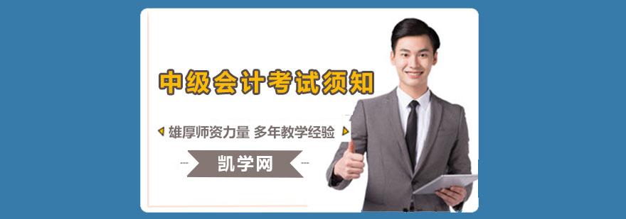 重慶中級會計考試培訓,中級會計職稱培訓,會計職稱培訓多少錢