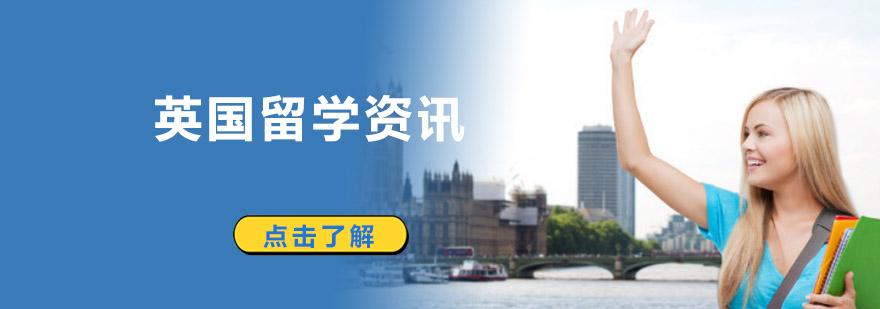 去英國留學將有重要變化,給留學生發放為期2年的工作簽證-英國留學培訓機構