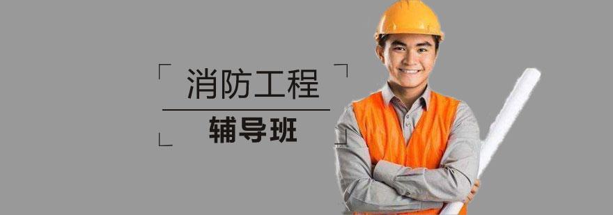 青島消防工程師培訓機構,消防工程師培訓班怎么樣,消防工程培訓網校