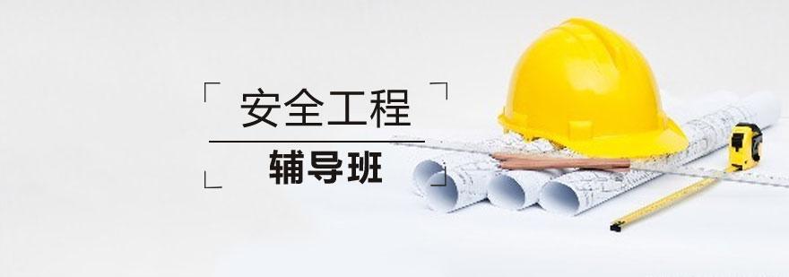 青島安全工程師培訓班,青島安全工程師培訓學校哪個好