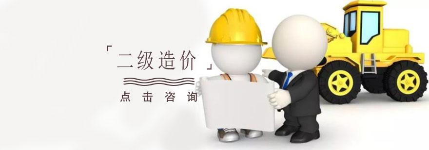 濟南二級造價師培訓機構,二級造價師培訓