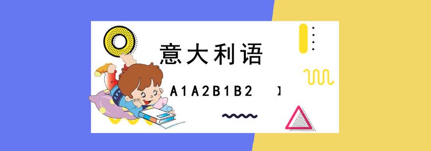 重慶意大利語A1A2B1B2培訓班