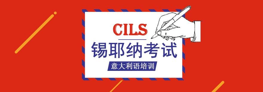 重慶CILS錫耶納考試培訓班