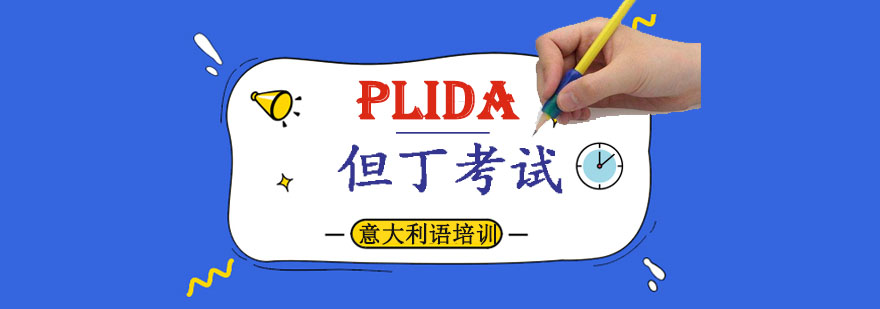 重慶PLIDA但丁考試培訓班