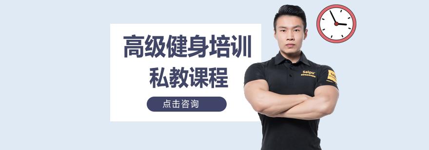 青島健身教練培訓學院學費,青島健身教練培訓班