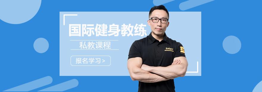 青島健身教練培訓學院,青島健身教練培訓學院,青島健身教練培訓機構