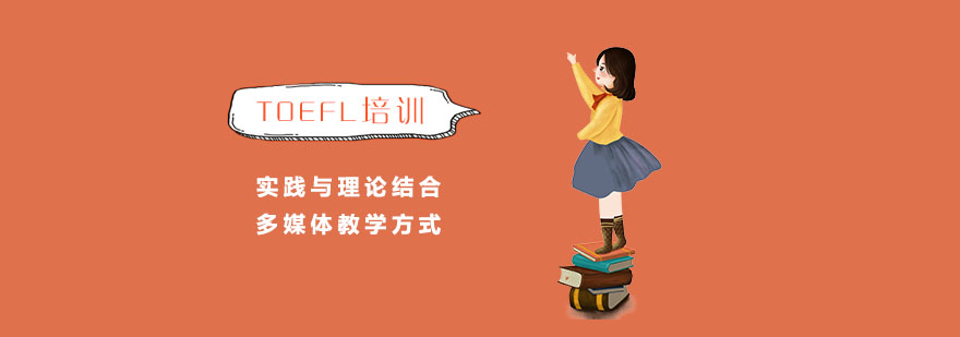上海toefl培訓課程