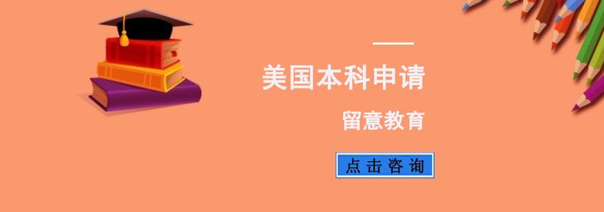重慶美國本科申請方案