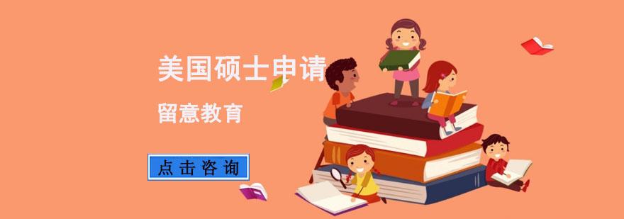 重慶美國碩士申請方案