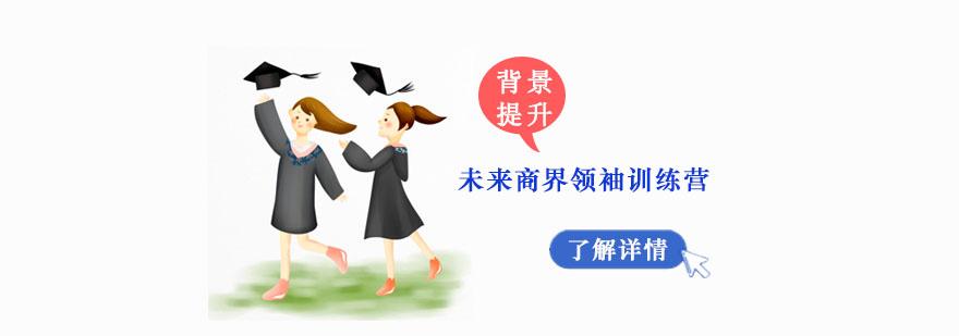 重慶未來商界領袖訓練營