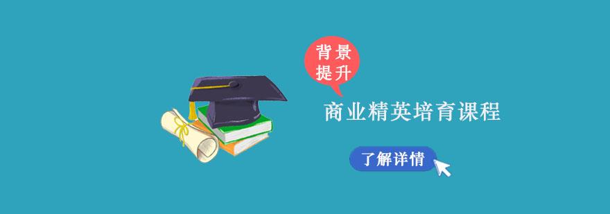 重慶商業精英培育課程