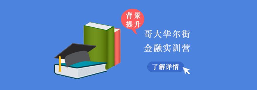 重慶哥大華爾街金融實訓營