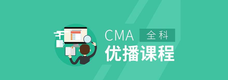 重慶CMA優播課程培訓班