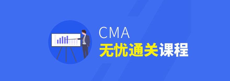 重慶CMA無憂通關培訓班