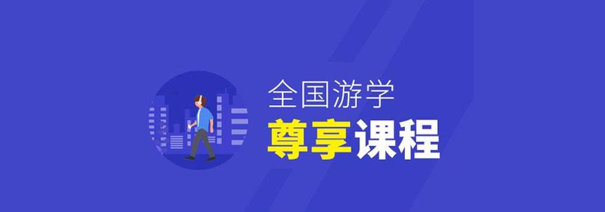 重慶CMA全國游學培訓課程