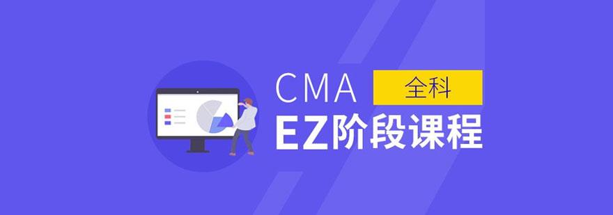 重慶CMA EZ課程培訓班