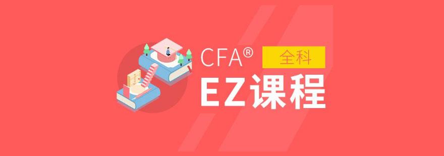 重慶CFA® EZ培訓課程