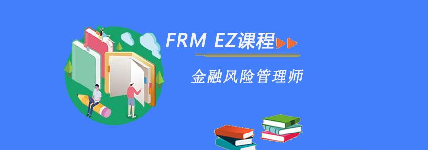 重慶FRM EZ課程培訓班