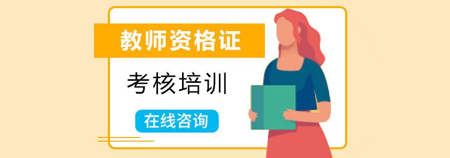 青島教師資格證培訓班,教師資格證培訓網課