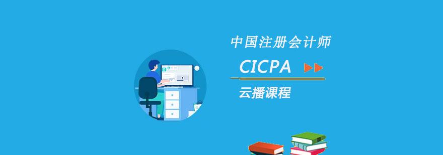 重慶CICPA云播課程培訓