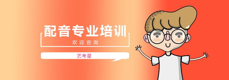 上海配音培訓機構