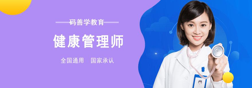 重慶健康管理師培訓課程