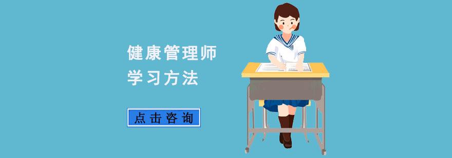 重慶健康管理師學習方法
