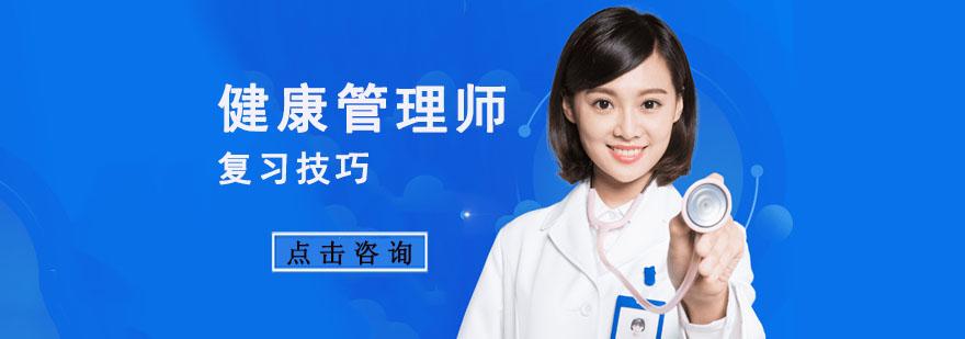 重慶健康管理師復習技巧