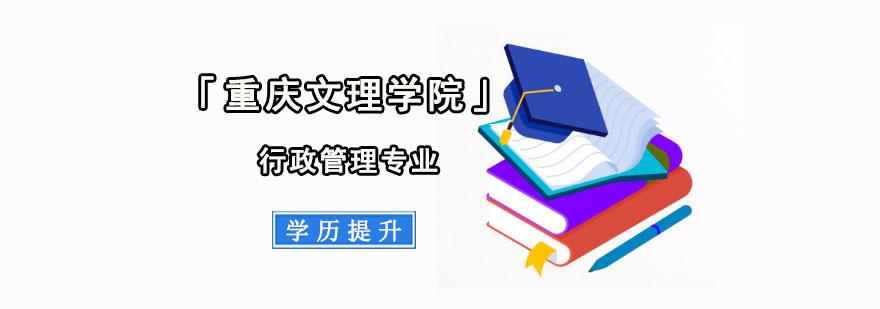 重慶文理學院學歷提升培訓