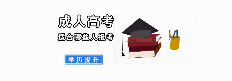 重慶成人高考適合哪些人報考