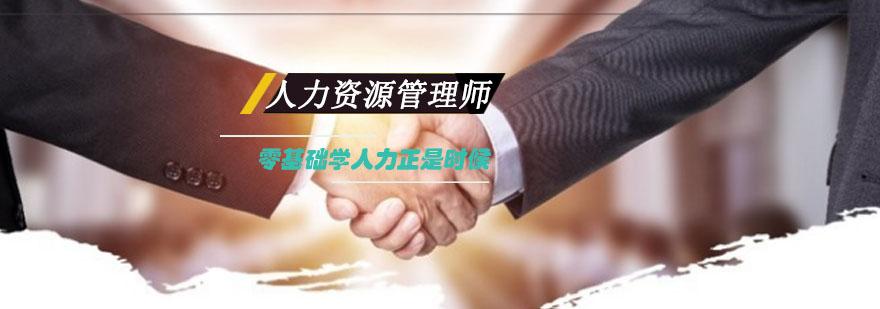 重慶人力資源管理師培訓課程