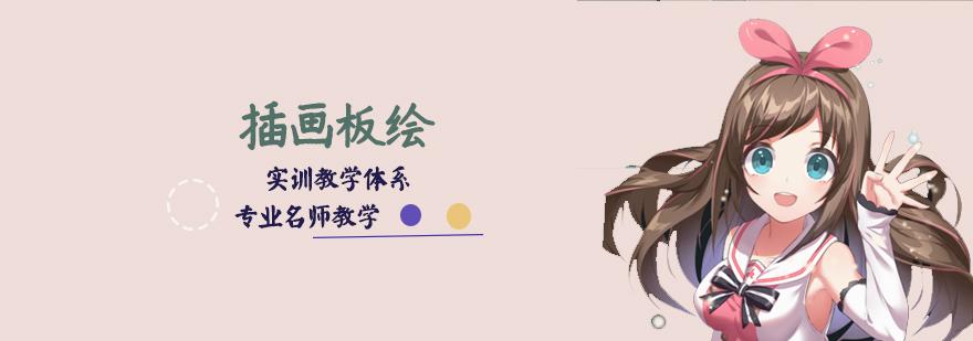 天津原畫設計培訓