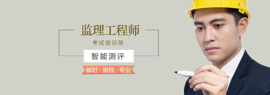 天津監理工程師培訓機構哪家好