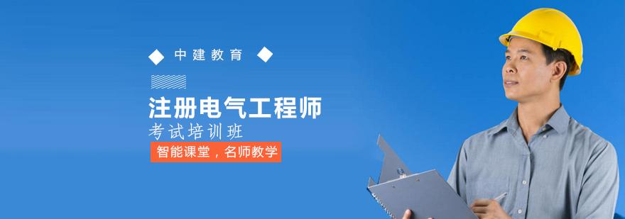 天津電氣工程師培訓機構