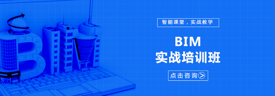 bim建筑信息模型培訓