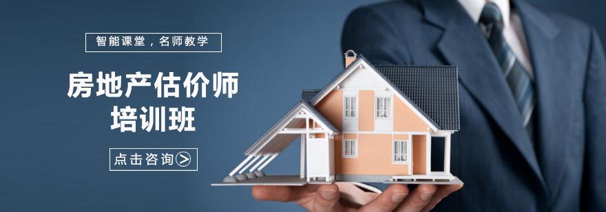 房地產估計師培訓機構