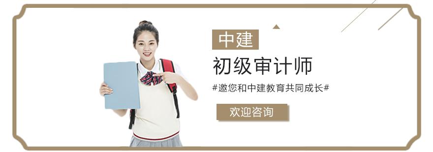 上海初級會計培訓哪家好