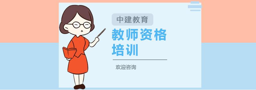 上海教師資格培訓費多少錢