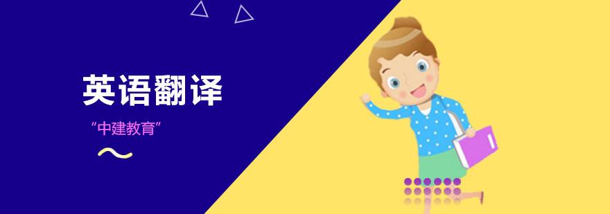 上海英語翻譯培訓學校