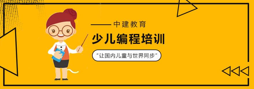 上海少兒編程機構哪個好