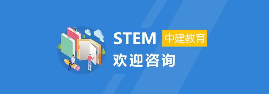 上海STEM培訓班