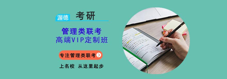 重慶管理類聯考高端VIP定制班