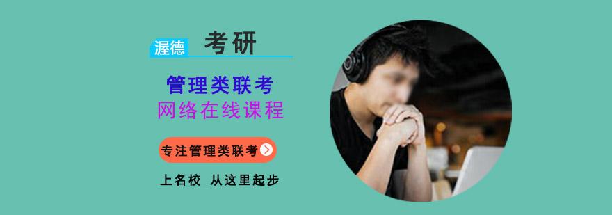 重慶管理類聯考網絡在線課程
