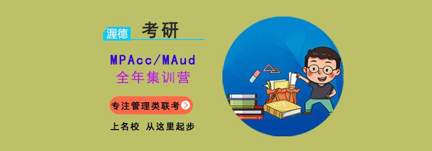 重慶MPAcc/MAud全年集訓營