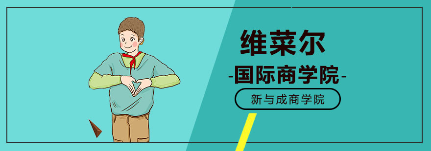 上海在職研究生培訓機構好的有哪些