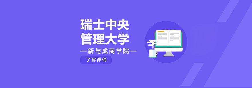 上海mba培訓機構有哪些