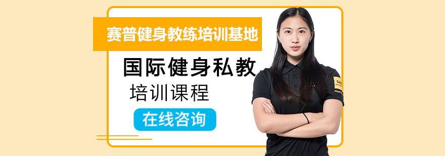 重慶國際健身私教培訓課程